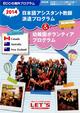 日本語アシスタント教師・幼稚園ボランティア