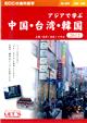 中国・台湾・韓国留学